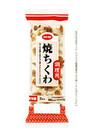 調理用焼ちくわ 78円(税抜)