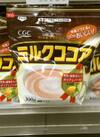 ミルクココア 298円(税抜)