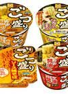 マルちゃんごつ盛り 各種 87円(税抜)