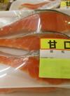 銀鮭(甘口) 1,180円(税抜)