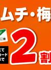 【会員様限定】キムチ・梅干 20%引