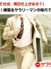メンズスーツ 1,246円