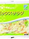 ミックスサラダ 66円(税抜)