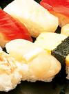 鮮魚のこだわり寿司 340円