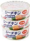 シーチキンマイルド 198円(税抜)