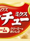 シチューミクスクリーム 159円(税抜)