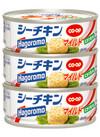 シーチキンマイルド 248円(税抜)