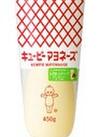 マヨネーズ 98円(税抜)
