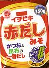 赤だしみそ 108円(税抜)