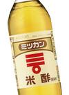 米酢 238円(税抜)