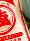 ヨネマース 78円(税抜)