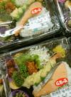 幕の内弁当 488円(税抜)