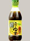 かおりの蔵(丸搾りゆず) 279円(税込)