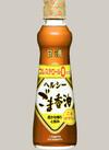 ヘルシーごま香油 160円(税込)
