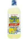 さらさらキャノーラ油ボトル 158円(税抜)