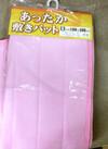 あったか敷きパット 499円(税抜)
