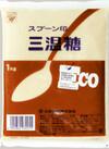 スプーン印 三温糖 128円(税抜)