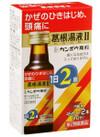 クラシエ葛根湯液Ⅱ 498円(税抜)