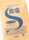 食塩 348円(税抜)