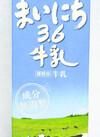 まいにち3.6牛乳 160円(税抜)