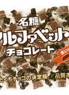 アルファベットチョコレート 188円(税抜)