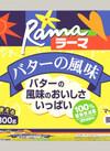 ラーマ バターの風味 100円(税抜)