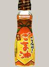 AJINOMOTO ごま油好きのごま油 158円(税抜)