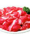 牛小間肉 188円(税抜)