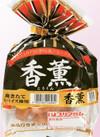 香薫あらびきウインナー 500円(税抜)