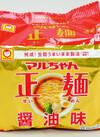 正麺 醤油味 278円(税抜)