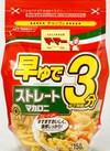 早ゆでマカロニ 78円(税抜)