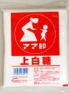 上白糖 89円(税抜)