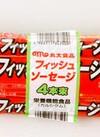 フィッシュソーセージ 108円(税抜)