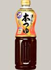 濃いだし 本つゆ 198円(税抜)