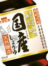 国産無添加しょうゆ 238円(税抜)