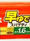 早ゆでスパゲティ 188円(税抜)