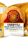 北海道産牛乳のカスタード&ホイップシュー 66円(税抜)