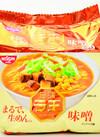 ラ王 味噌 278円(税抜)