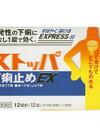 ストッパ下痢止めEX 780円(税抜)