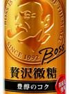 ボス 贅沢微糖 53円(税抜)