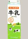 成分無調整牛乳 181円(税込)