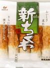 新ちくわ 78円(税抜)