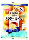 北海道産小麦のバターロール 118円(税抜)