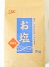 お塩 258円(税抜)