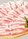 国産豚肉バラしゃぶしゃぶ用切り落し 680円(税抜)