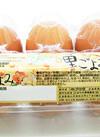 赤たまご(里ごよみ) 118円(税抜)