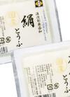 国産とうふ各種 88円(税抜)