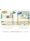 北海道産大豆で作った絹 149円(税抜)