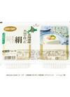 北海道産大豆で作った絹 160円(税込)