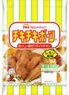 チキチキボーンレモン 399円(税抜)